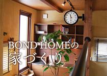 BOND HOMEの家づくり